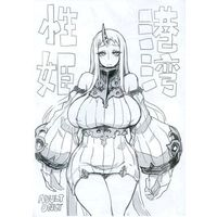 [Adult] Doujinshi - Kantai Collection / Harbour Princess (Kouwansei-Ki) (【コピー誌】港湾性姫) / Choujikuu Yousai Kachuusha
