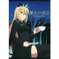 Doujinshi - Strike Witches (魔女の夜会) / try one's luck
