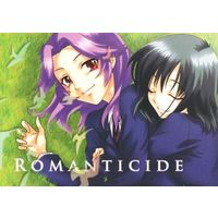 Doujinshi - Novel - Saki (ROMANTICIDE) / Amaranth