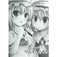Doujinshi - Touhou Project / Flandre & Remilia (tea はんてぃんぐ☆) / Arysuivery & Chiyohan
