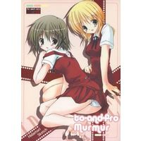 [Adult] Doujinshi - Hidamari Sketch (to-and-fro Murmur) / ちゃこ.charcot.