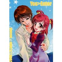 Doujinshi - Yes! PreCure 5 (Yes>Enter) / Break