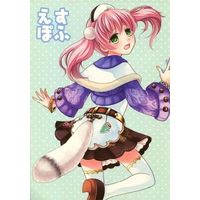 Doujinshi - Atelier Escha & Logy (えすぽふ) / Oishii Coffee