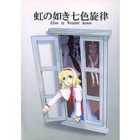Doujinshi - Touhou Project / Alice Margatroid (虹の如き七色旋律) / 岳葉楼