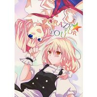 Doujinshi - Touhou Project / Marisa & Alice (CRAZY FOR YOU) / poprication