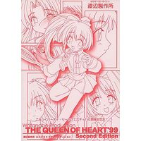 Doujinshi - Leaf (THE QUEEN OF HEART '99 Second Edition) / 渡辺製作所