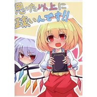 Doujinshi - Touhou Project / Flandre & Remilia (思った以上に疎いんです!!) / あんるーりー