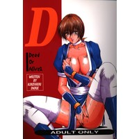 [Adult] Doujinshi - DEAD or ALIVE (D) / カールゴッチ道場