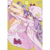 Doujinshi - Touhou Project / Patchouli Knowledge (恋心ボキャブラリ) / あらもーど