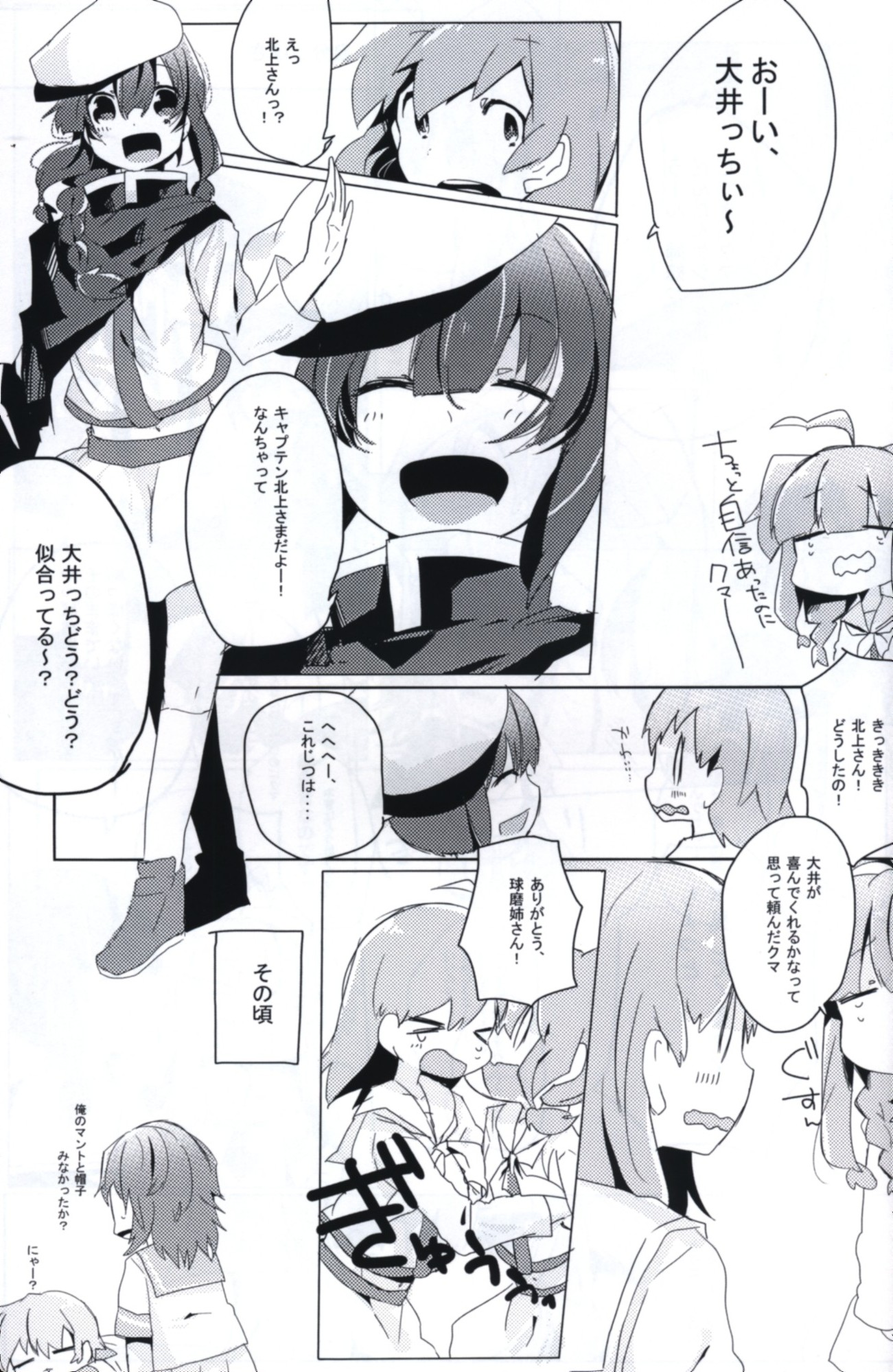 Doujinshi - Kantai Collection / All Characters (Kan Colle) (意外にゆーしゅーな珠磨ねーちゃん) / PATRA