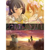 Doujinshi - Novel - Anthology - Love Live! Sunshine!! / Kunikida Hanamaru & Tsushima Yoshiko (津島善子×国木田花丸アンソロジー『アルストロメリア』) / Andante