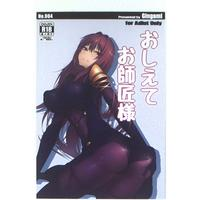 [Adult] Doujinshi - Fate/Grand Order / Scathach () おしえてお師匠様) / 餓武者羅