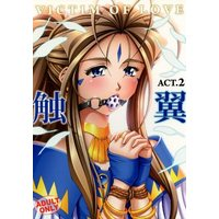 [Adult] Doujinshi - Ah! Megami-sama (触翼 act2 VICTIM OF LOVE) / RPG COMPANY2