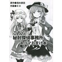 Doujinshi - Touhou Project / Renko & Merry (こちら秘封探偵事務所 4コマおまけ本) / Rhythm Five