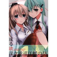 Doujinshi - Kantai Collection / Suzuya & Kumano (或る欲深き重巡洋艦の話) / K-TORACAT
