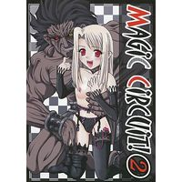 [Adult] Doujinshi - Fate/stay night / Illya & Berserker (Magic Circuit! 2) / clive