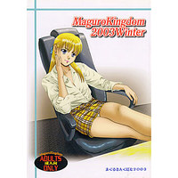 [Adult] Doujinshi - Mobile Suit Gundam Wing (Maguro Kingdom 2003) / 鮪王国