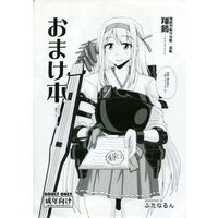 [Adult] Doujinshi - Kantai Collection / Shoukaku (Kan Colle) (おまけ本 【ふたなり艦隊これくしょん】) / futanarun