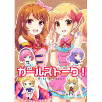 Doujinshi - Aikatsu! / All Characters (ガールズトーク!) / ETC×ETC Cherry*pepper
