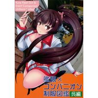 Doujinshi - Illustration book - Kantai Collection / Yamato (Kan Colle) (艦娘、コンパニオン制服図鑑 呉編) / 複屈折