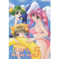 Doujinshi - DiGiCharat (KOGE TA FRYING PAN 5) / さんたくろうす