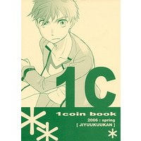 Doujinshi - Fate/stay night / Shirou Emiya (1C 1coin book) / ジユウクウカン