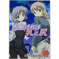 [Adult] Doujinshi - Strike Witches / Eila & Sanya (見上げれば乳と尻) / Circle Credit