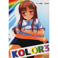 Doujinshi - Illustration book - KOLOR 3 / さくら前線