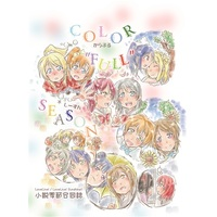 "Doujinshi - Novel - Anthology - Love Live! Sunshine!! (COLOR""FULL""SEASON) / pink*plume"
