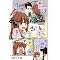 Doujinshi - Kantai Collection / Kitakami & Kuma & Ooi (北上提督と秘書艦球磨 2016冬〜2017春編) / HHHKC