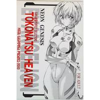 [Adult] Doujinshi - Evangelion / Ayanami Rei (SUIKA総集PERFECT SELECTIONS TOKONATSU HEAVEN 2000) / Hotel California