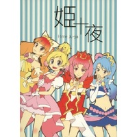 Doujinshi - Go! Princess PreCure / All Characters (Pretty Cure) (姫十夜) / 若輩ビアークロニクル