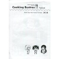 Doujinshi - Love Live / All Characters (【コピー誌】Cooking Bustres+plus) / Hirouguma