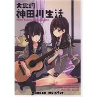 Doujinshi - Kantai Collection / Kitakami & Ooi (大北的神田川生活) / Monaco Meister