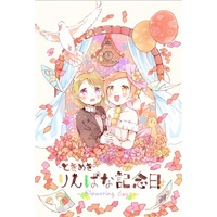 Doujinshi - Manga&Novel - Anthology - Love Live / Rin & Hanayo (ときめきりんぱな記念日~flowering days~) / ぷるぷる卵豆腐