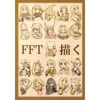 Doujinshi - Final Fantasy Series (FFT描くスレの本 2) / 「FFT描く」スレでアンソロ計画