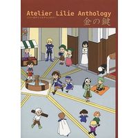 Doujinshi - Atelier Series (Atelier Lilie Anthology 金の鍵) / スネグーロチカ