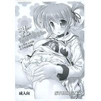 [Adult] Doujinshi - Magical Girl Lyrical Nanoha / Takamachi Nanoha (【準備号】乳なのはさん。 私立聖祥大付属小学校制服編) / STUDIO HUAN