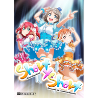 Doujinshi - Love Live! Sunshine!! / Takami Chika & Kurosawa Ruby & Watanabe You (Short×Short) / Unstoppable+
