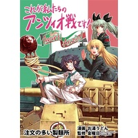 Doujinshi - GIRLS-und-PANZER / Anchovy & Carpaccio & Pepperoni (これが私たちのアンツィオ戦です!) / 注文の多い製麺所
