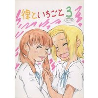 [Adult] Doujinshi - K-ON! / Ritsu Tainaka (律といちごと 3) / 俺の大空