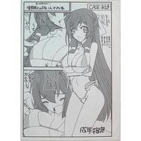[Adult] Doujinshi - Horizon in the Middle of Nowhere (境界線上の大きい人オマケ本) / Akai Marlboro