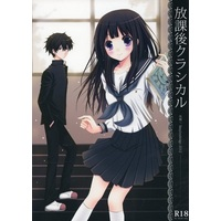 [Adult] Doujinshi - Hyouka (放課後クラシカル) / Simplexdesign