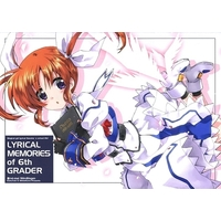 Doujinshi - Illustration book - Magical Girl Lyrical Nanoha / Takamachi Nanoha (LYRICAL MEMORIES of 6th GRADER) / Reimei Nordlingen