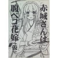 Doujinshi - Kantai Collection / Akagi (Kan Colle) (赤城さんは腹ペコ花嫁(仮)) / komorebi-notebook