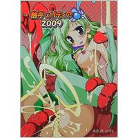 [Adult] Doujinshi - Final Fantasy Series / Rydia (触手×リディア 2009) / Teio Tei