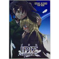 Doujinshi - Strike Witches / Gertrud Barkhorn (IRIΣ-七色の首輪-) / Ryousai Material!