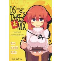 [Adult] Doujinshi - DS TAKE MIX BOOK No.4 / まふ茶