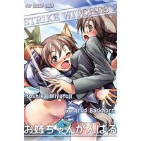 [Adult] Doujinshi - Strike Witches (お姉ちゃんがんばる) / もみじ工房