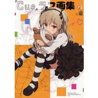 Doujinshi - Illustration book - 「Cue」ラフ画集 / Milky Been!